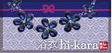 浴衣hi-kara SERIES