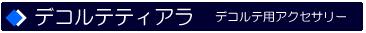 特徴1:デコルテを縦長でなく横長に飾ります