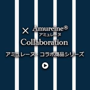 アミュレーヌ・コラボ商品シリーズ